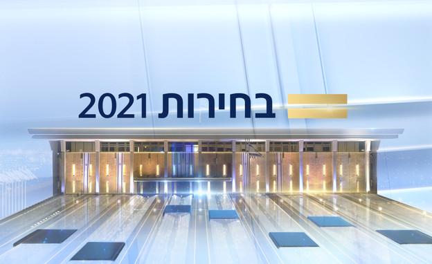 בחירות 2021 (צילום: N12)