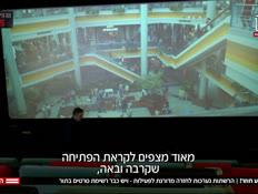 הקולנוע חוזר (צילום: חדשות)
