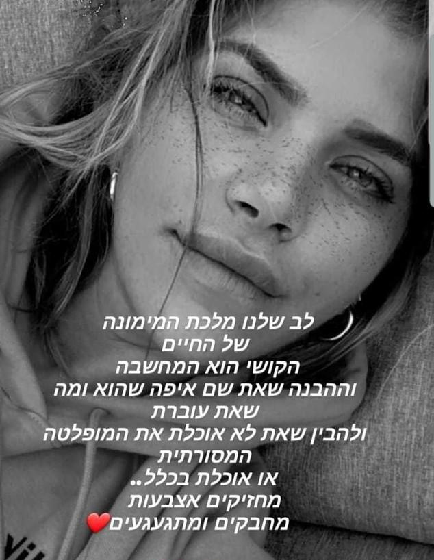 הסטורי של ישראל אזולאי (צילום: צילום מסך מתוך עמוד האינסטגרם של ישראל אזולאי, instagram)
