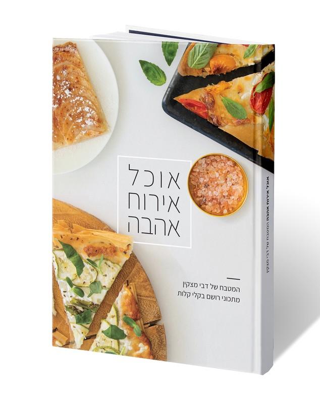 אוכל, אירוח, אהבה - הספר (צילום: איתן וכסמן, אוכל, אירוח, אהבה)