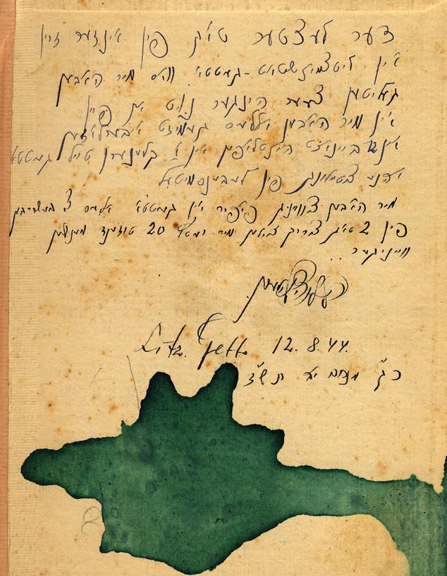 המכתב המתאר את הגטו שנמצא בתוך ספר (צילום: ארכיון בית לוחמי הגטאות)