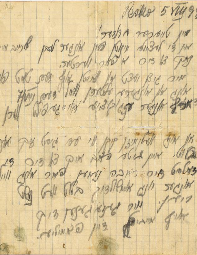 מכתבה של רחל ראוך לאחיה ליפא מרקוס לפני שנספתה (צילום: ארכיון בית לוחמי הגטאות)