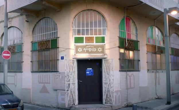 """בית הכנסת מוסייף (צילום: מתוך """"ישמח חתני"""", קשת 12)"""