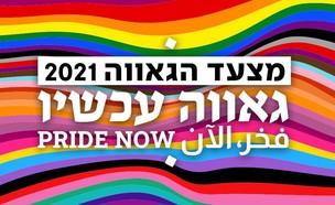 """מצעד הגאווה 2021: """"גאווה עכשיו"""" (צילום: facebook)"""