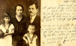המכתבים האחרונים (צילום: ארכיון בית לוחמי הגטאות)