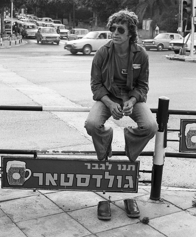 דיזנגוף 1975