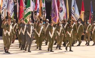 טקס הדגלים חוזר (צילום: חדשות 12)