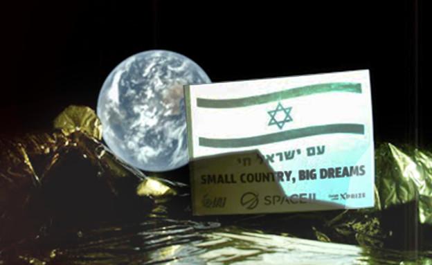 """""""החלל החדש"""" - הישראלים שעושים ביזנס בין כוכבים (צילום: סוכנות החלל הישראלית)"""