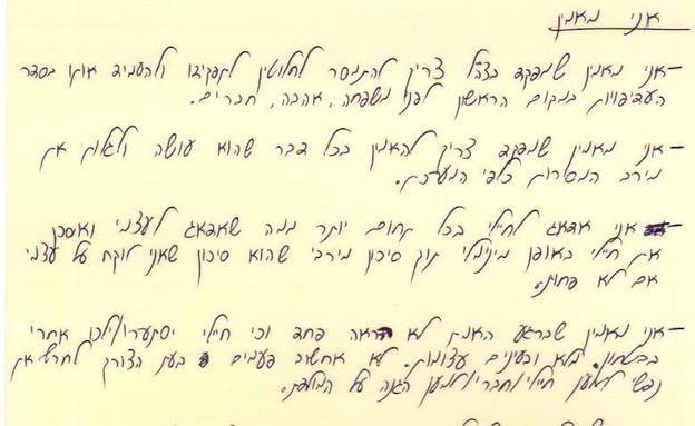 האני מאמין שכתב סמ''ר אלכס בונימוביץ (צילום: פרטי, באדיבות המשפחה)