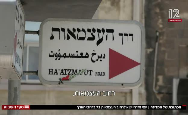 הכתובת של המדינה (צילום: חדשות)