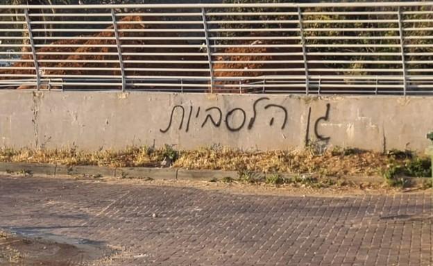 """השלט שנתלה בבאר יעקב  (צילום: האגודה למען הלהט""""ב)"""