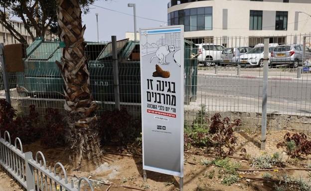 """קמפיין של עיריית ת""""א נגד תושבים שלא אוספים קקי של כלבים (צילום: גיא יחיאלי, יחסי ציבור)"""