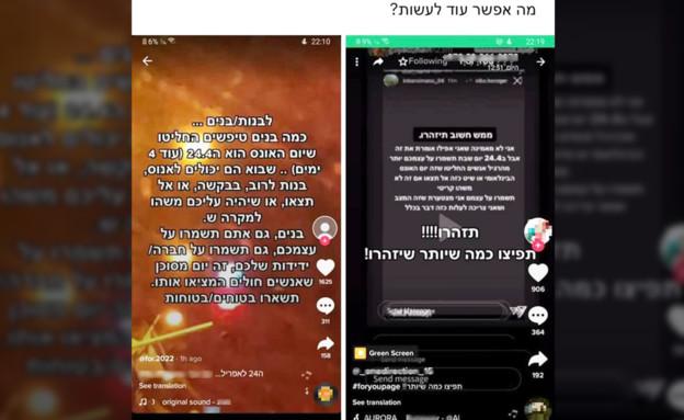 יום האונס , הודעות בוואטסאפ (צילום: whatsapp)