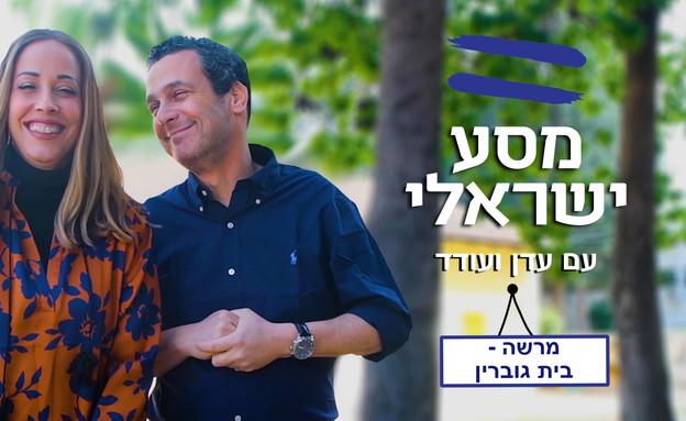 מסע מרשה - בית גוברין (צילום: מסע ישראלי)