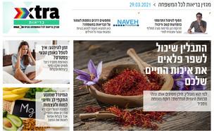 לובי מגזין נווה פארמה (הדמיה: mako)