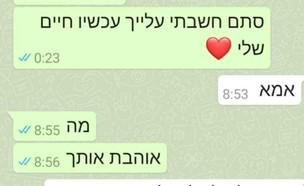 כשמתבגרים מקבלים הודעות אהבה מההורים  (צילום: עינת נתן, פייסבוק)