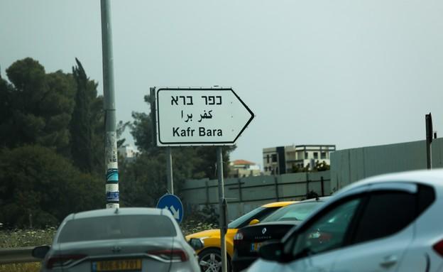 כפר ברא (צילום: שלומי יוסף)