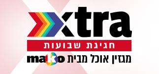 לוגו מגזין חגיגת שבועות