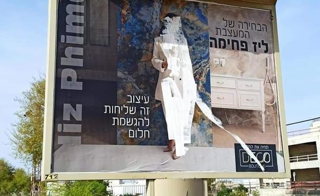ונדליזם באשדוד (צילום: קבוצת אשדוד רוצה שינוי)