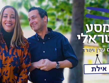 עדן ועודד מציגים: מסע ישראלי לאילת