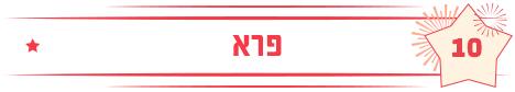 פרא תל אביב