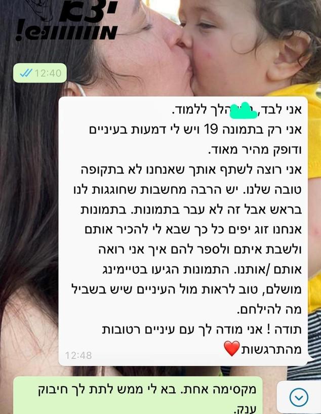 הודעה מרגשת מזוגות שהשתתפו בפרויקט  (צילום: צילום מסך)