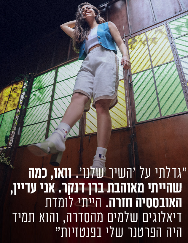 נועה אסטנג'לוב (צילום: אור דנון)