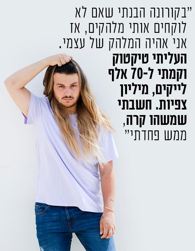 עדן דניאל גבאי (צילום: עופר חן)
