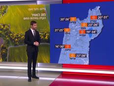 תחזית מזג האוויר - 30.04.2021 (צילום: חדשות)