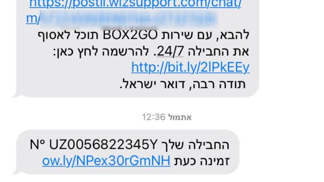 הונאת דואר ישראל