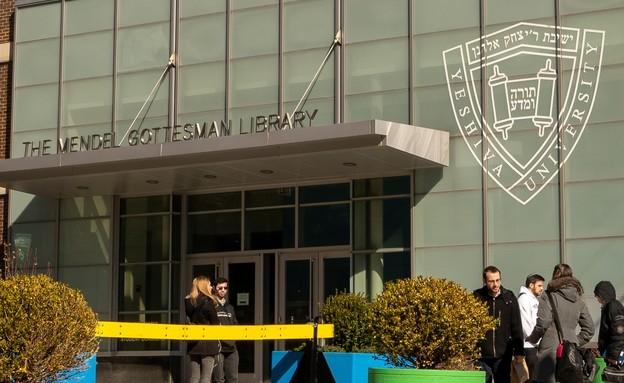 ישיבה יוניברסיטי, ניו יורק (צילום: David Dee Delgado, GettyImages)