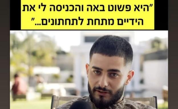 עדן חסון חושף (צילום: מתוך הפרופיל של ישראל בידור, אינסטגרם)
