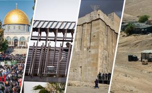 הנגב, מערת המכפלה, מעלה המוגרבים והר הבית (צילום: סלימן קאדר, יונתן סינדל וגרשון אלינסון (פלאש 90), שאטרסטוק)
