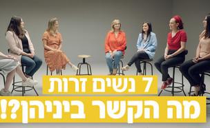 מה הקשר בין 7 נשים זרות? (צילום: mako)