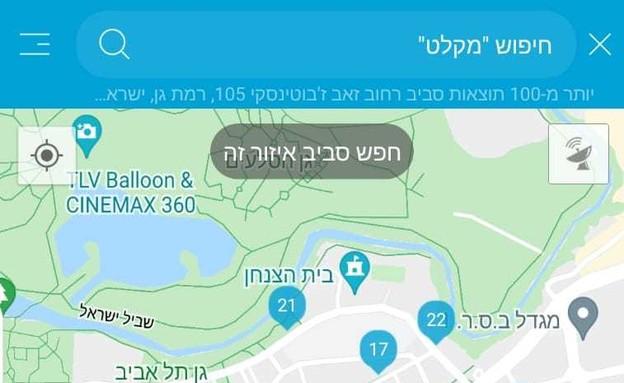 היכן המקלט הקרוב אליי - אפליקציית איזי (צילום: אפליקציית easy)