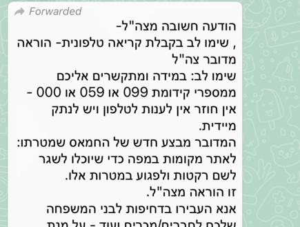 הודעת פייק בוואטסאפ, חמאס מתקשר