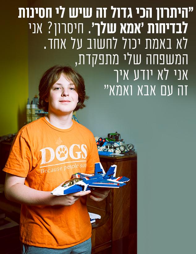ילד פונדקאות (צילום: עופר חן)