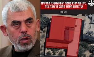 ההפצצה וסינוואר (צילום: SAID KHATIB/AFP via Getty Images/IDF)