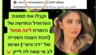 הסטורי על לינה מחול (צילום: עמוד האינסטגרם של ישראל בידור)