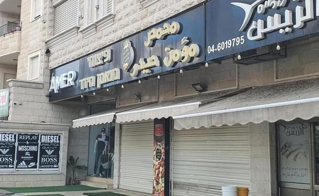 שביתה בחברה הערבית - אום אל פחם