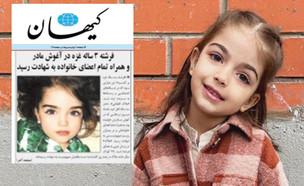 """הילדה מרוסיה שדווח על מותה מאש צה""""ל כילדה פלסטינית"""