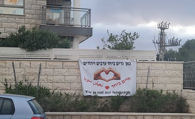 דו קיום חיפה (צילום: חנא ג'רייס)