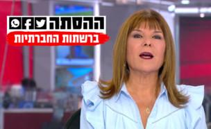 רינה מצליח (צילום: חדשות)