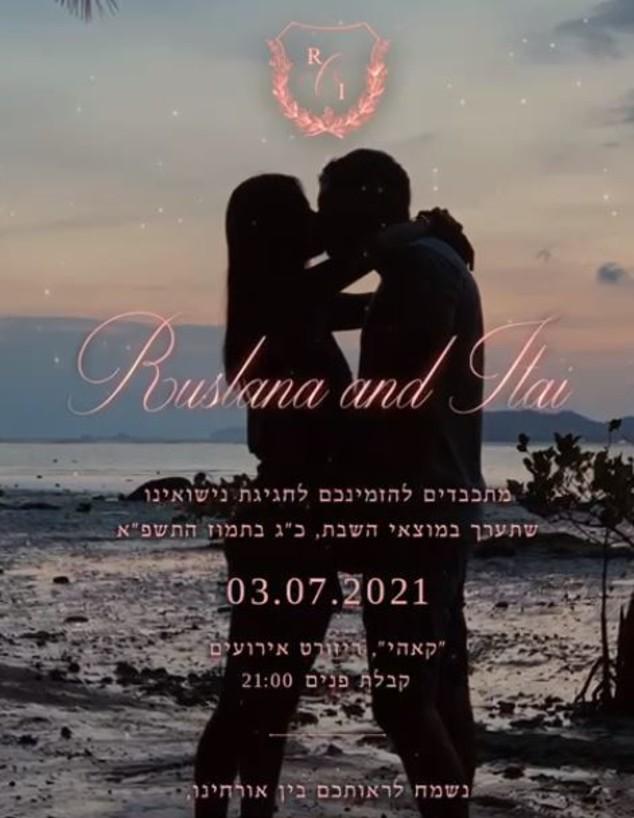 ההזמנה לחתונה של רוסלנה רודינה (צילום: פרטי)