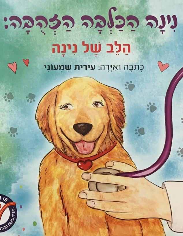 נינה הכלבה הזהובה (איור: עירית שמעוני)