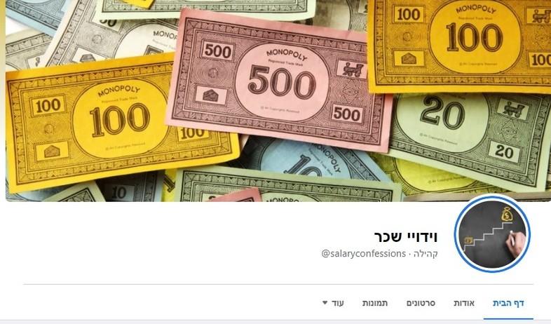 """עמוד הפייסבוק וידויי שכר (צילום: צילום מסך של העמוד """"וידויי שכר"""" ב-facebook)"""
