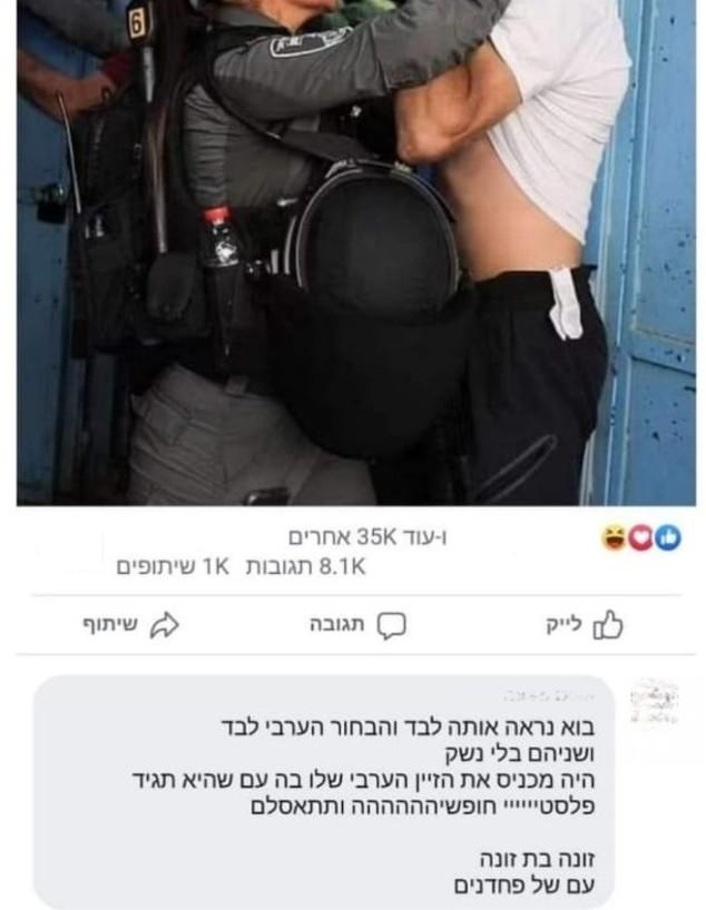 """הפוסט שפירסם עובד אסותא נגד לוחמת מג""""ב (צילום: צילום מסך מתוך פייסבוק)"""