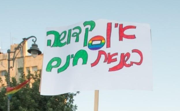 מצעד הגאווה בירושלים, 2017 (צילום: חן לאופולד, הבית הפתוח לגאווה וסובלנות בירושלים)