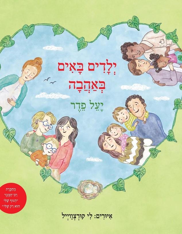 ילדים באים מאהבה (צילום: יחסי ציבור)