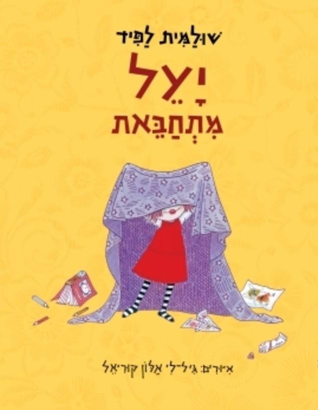יעל מתחבאת (צילום: יחסי ציבור)